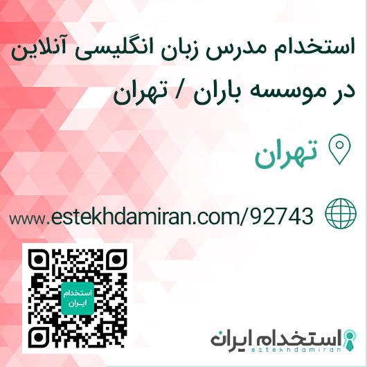 استخدام مدرس زبان انگلیسی آنلاین در موسسه باران / تهران