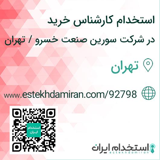 استخدام کارشناس خرید در شرکت سورین صنعت خسرو / تهران