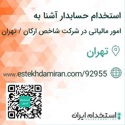 استخدام حسابدار آشنا به امور مالیاتی در شرکت شاخص ارکان / تهران