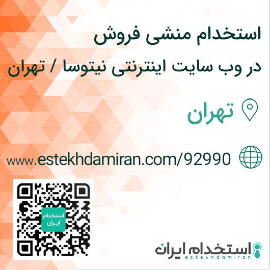 استخدام منشی فروش در وب سایت اینترنتی نیتوسا / تهران