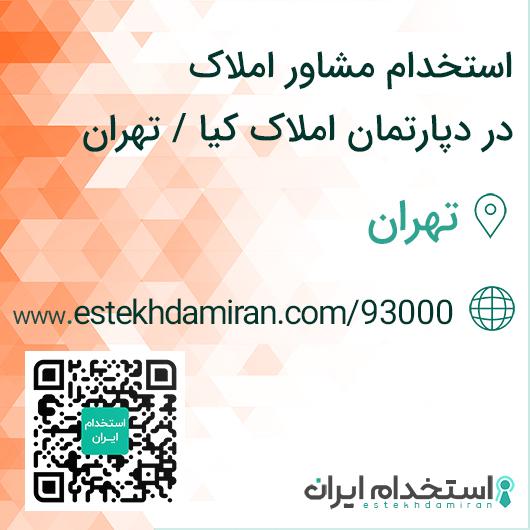 استخدام مشاور املاک در دپارتمان املاک کیا / تهران