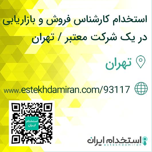 استخدام کارشناس فروش و بازاریابی در یک شرکت معتبر / تهران
