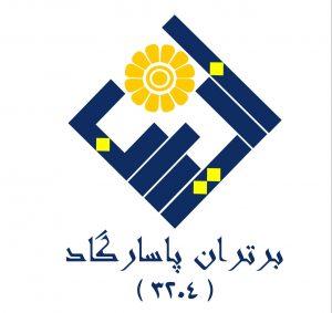 آگهی استخدام شرکت بیمه پاسارگاد در همدان