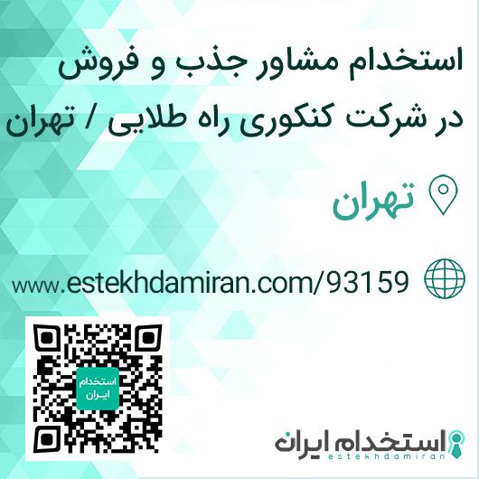 استخدام مشاور جذب و فروش در شرکت کنکوری راه طلایی / تهران