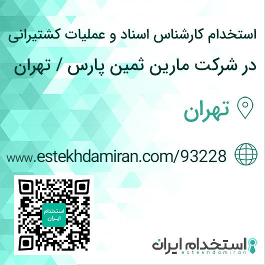 استخدام کارشناس اسناد و عملیات کشتیرانی / تهران