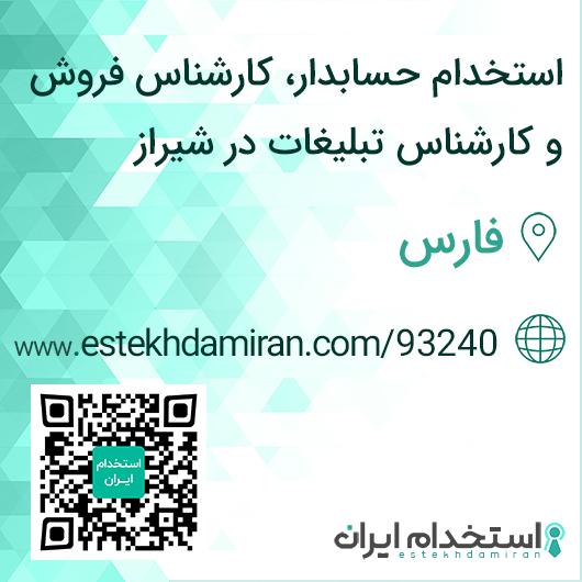 استخدام حسابدار، کارشناس فروش و کارشناس تبلیغات / فارس