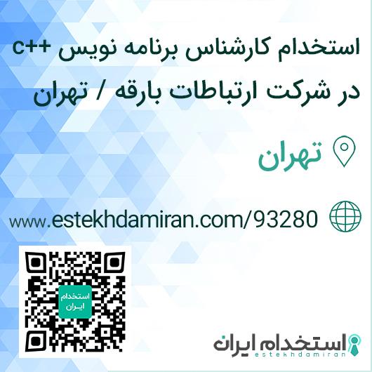 استخدام کارشناس برنامه نویس ++c در شرکت ارتباطات بارقه / تهران