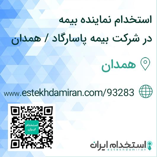استخدام نماینده بیمه در شرکت بیمه پاسارگاد / همدان