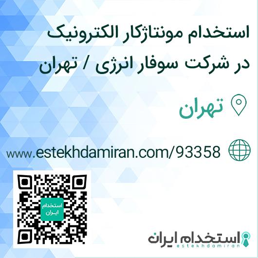 استخدام مونتاژکار الکترونیک در شرکت سوفار انرژی / تهران