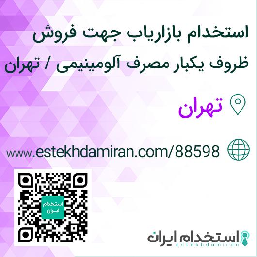 استخدام بازاریاب جهت فروش ظروف یکبار مصرف آلومینیمی / تهران