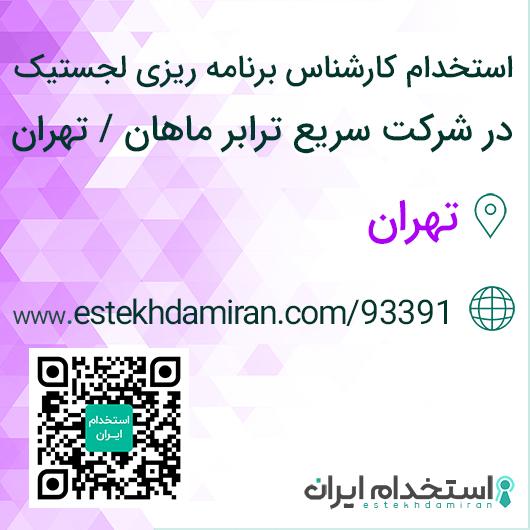 استخدام کارشناس برنامه ریزی لجستیک در شرکت سریع ترابر ماهان / تهران