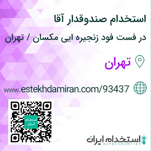 استخدام صندوقدار آقا در فست فود زنجیره ایی مکسان / تهران
