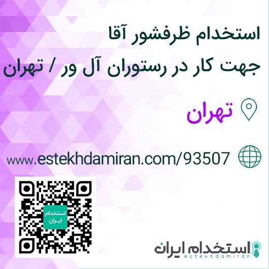 استخدام ظرفشور آقا جهت کار در رستوران آل ور / تهران
