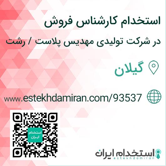 استخدام کارشناس فروش در شرکت تولیدی مهدیس پلاست / رشت