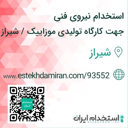 استخدام نیروی فنی جهت کارگاه تولیدی موزاییک / شیراز