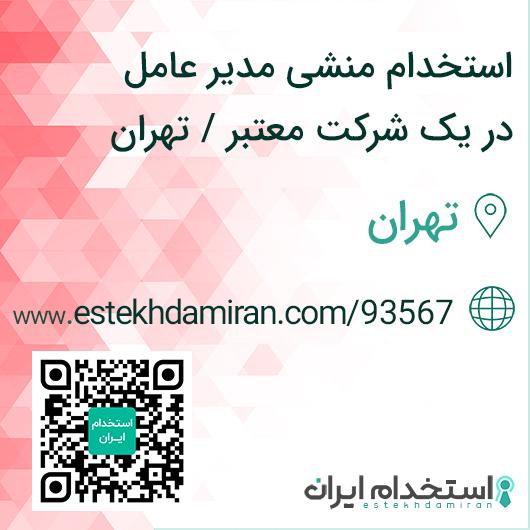 استخدام منشی مدیر عامل در یک شرکت معتبر / تهران