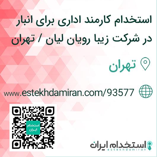 استخدام کارمند اداری برای انبار در شرکت زیبا رویان لیان / تهران