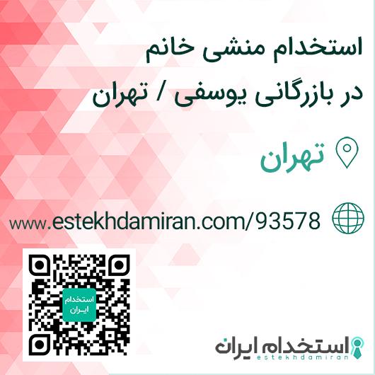 استخدام منشی خانم در بازرگانی یوسفی / تهران