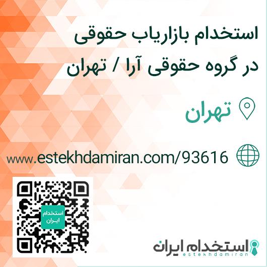 استخدام بازارياب حقوقى در گروه حقوقى آرا / تهران