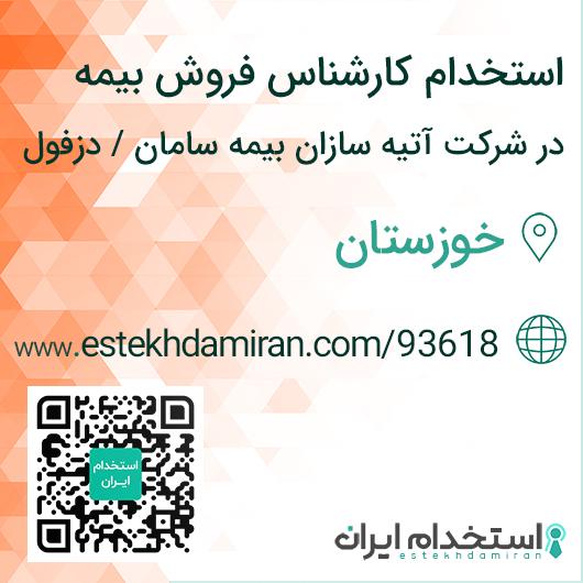 استخدام کارشناس فروش بیمه در شرکت آتیه سازان بیمه سامان / دزفول