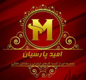 آگهی استخدام شرکت امید پارسیان در تهران
