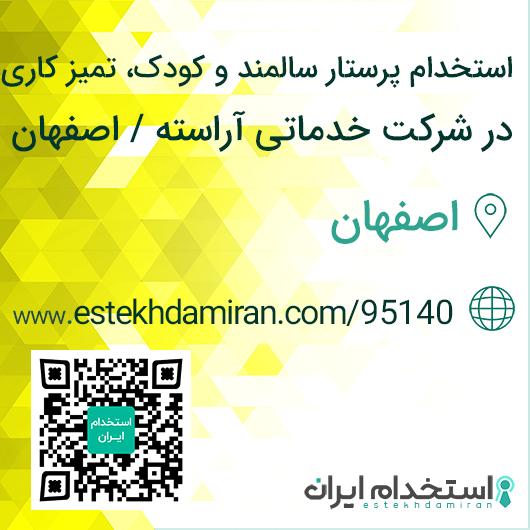 استخدام پرستار سالمند و کودک، تمیز کاری در شرکت خدماتی آراسته / اصفهان
