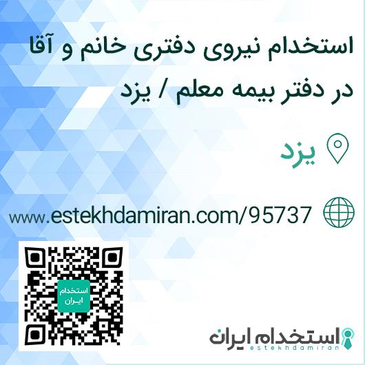 استخدام نیروی دفتری خانم و آقا در دفتر بیمه معلم / یزد