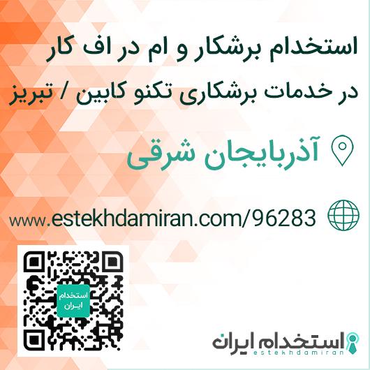 استخدام برشکار و ام در اف کار در خدمات برشکاری تکنو کابین / تبریز