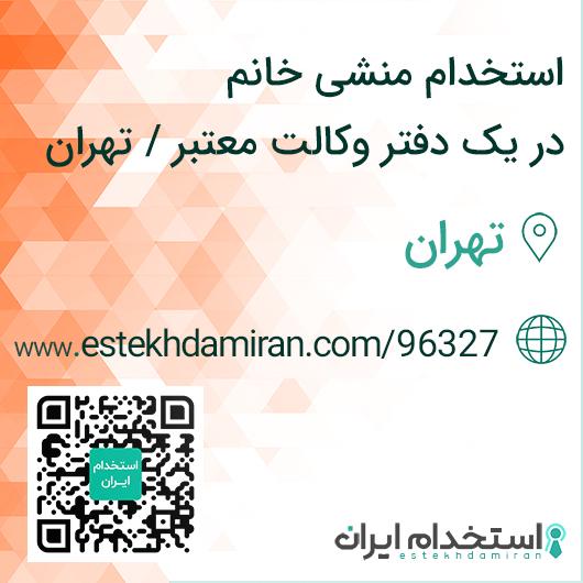 استخدام منشی خانم در یک دفتر وکالت معتبر / تهران