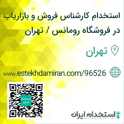 استخدام كارشناس فروش و بازارياب حرفه ای در فروشگاه رومانس / تهران