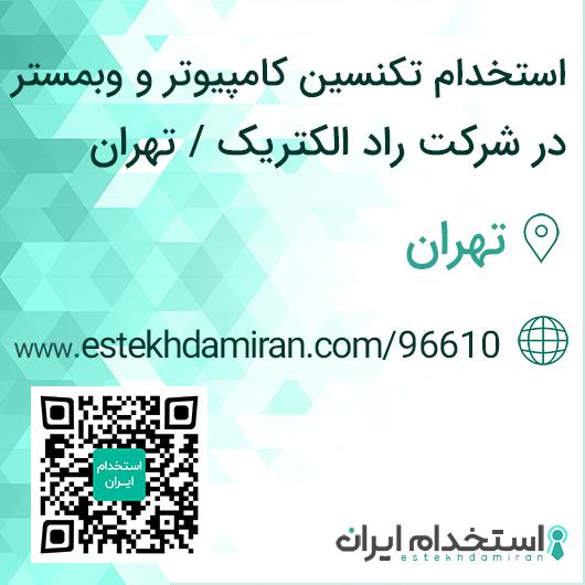 استخدام تکنسین کامپیوتر و وبمستر در شرکت راد الکتریک / تهران