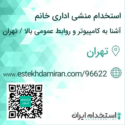 استخدام منشی اداری خانم آشنا به کامپیوتر و روابط عمومی بالا / تهران
