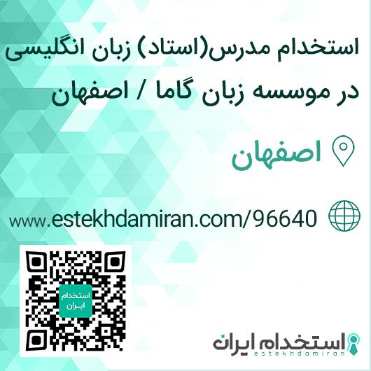 استخدام مدرس(استاد) زبان انگلیسی در موسسه زبان گاما / اصفهان