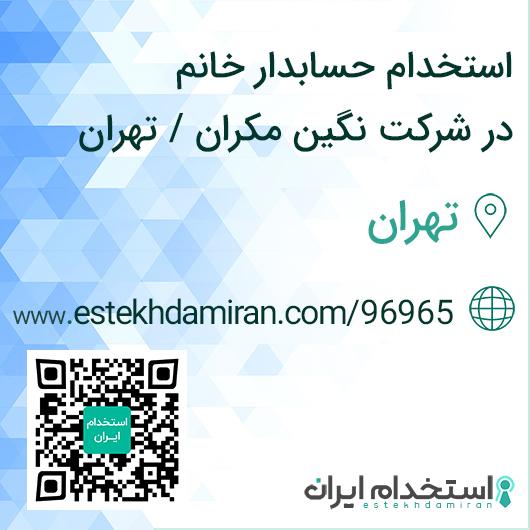 استخدام حسابدار خانم در شرکت نگین مکران / تهران