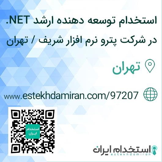 استخدام توسعه دهنده ارشد NET. در شرکت پترو نرم افزار شریف / تهران