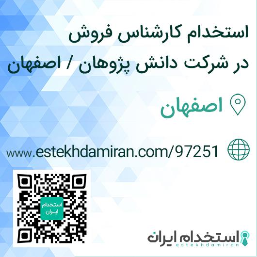 استخدام کارشناس فروش در شرکت دانش پژوهان / اصفهان