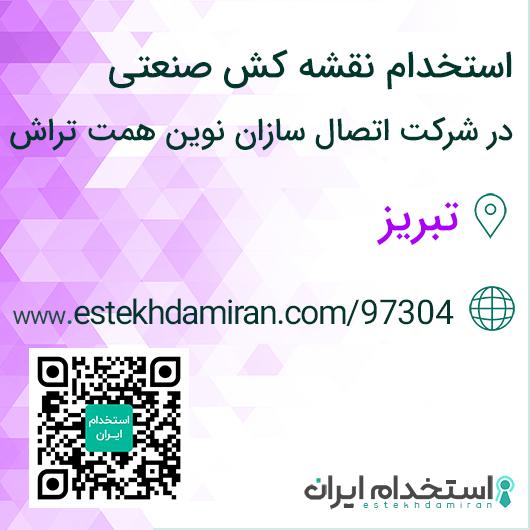 استخدام نقشه کش صنعتی در شرکت اتصال سازان نوین همت تراش / تبریز