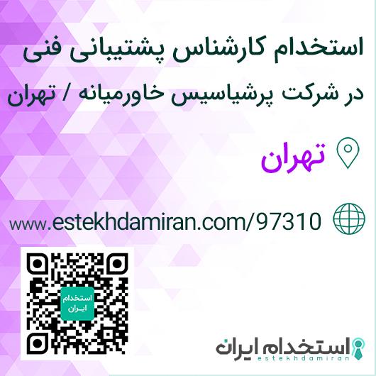 استخدام کارشناس پشتیبانی فنی و متخصص تکنسین شبکه / تهران