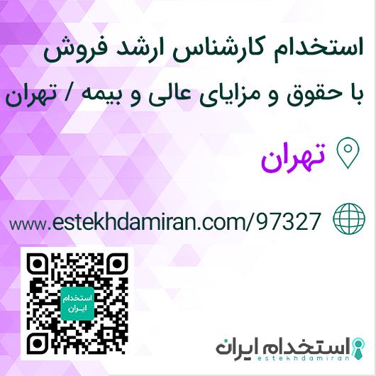استخدام کارشناس ارشد فروش با حقوق و مزایای عالی و بیمه / تهران