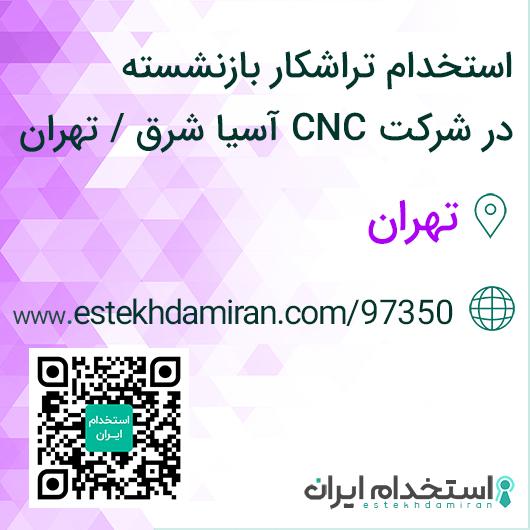 استخدام تراشکار بازنشسته در شرکت CNC آسیا شرق / تهران