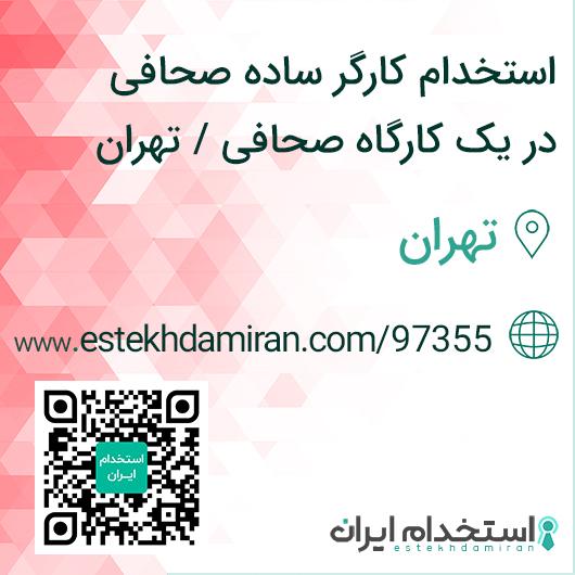 استخدام کارگر ساده صحافی در یک کارگاه صحافی / تهران
