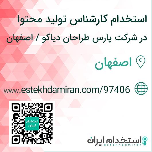 استخدام کارشناس تولید محتوا در شرکت پارس طراحان دیاکو / اصفهان
