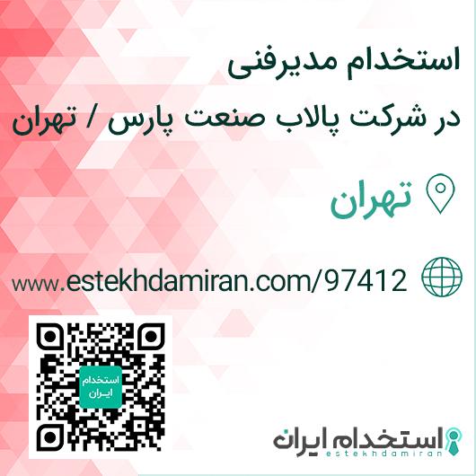 استخدام مدیرفنی در شرکت پالاب صنعت پارس / تهران