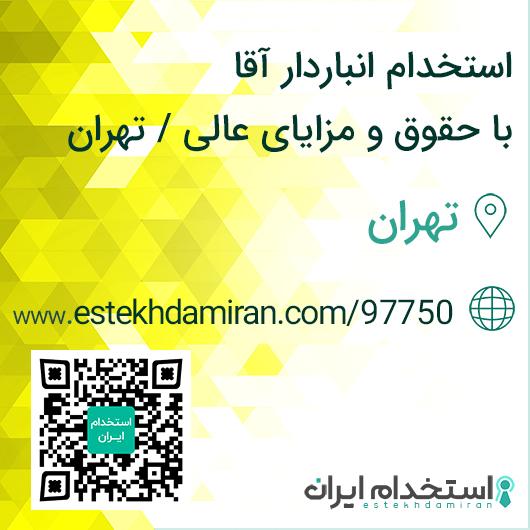 استخدام انباردار آقا با حقوق و مزایای عالی / تهران