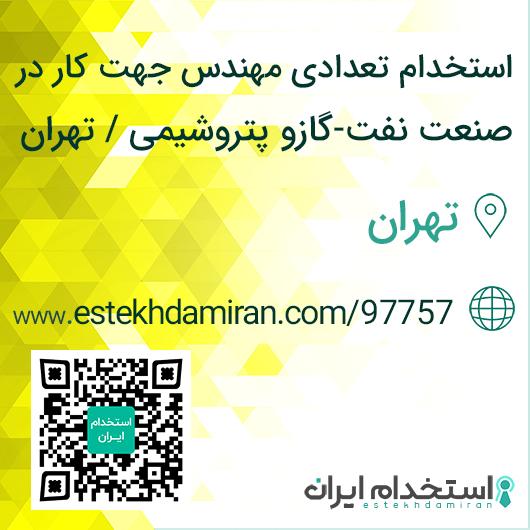 استخدام تعدادی مهندس جهت کار در صنعت نفت-گازو پتروشیمی / تهران