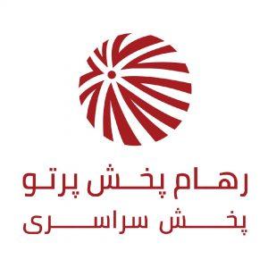 آگهی استخدام شرکت رهام پخش پرتو (بازرگانی حلوایی) در تهران