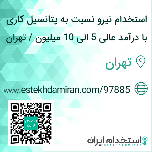 استخدام نیرو نسبت به پتانسیل کاری با درآمد عالی 5 الی 10 میلیون / تهران