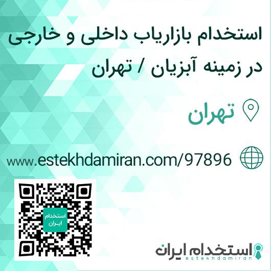 استخدام بازاریاب داخلی و خارجی در زمینه آبزیان / تهران