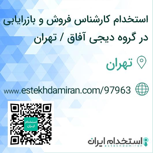 استخدام کارشناس فروش و بازرایابی در گروه دیجی آفاق / تهران