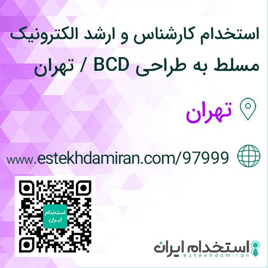استخدام کارشناس و ارشد الکترونیک مسلط به طراحی BCD / تهران